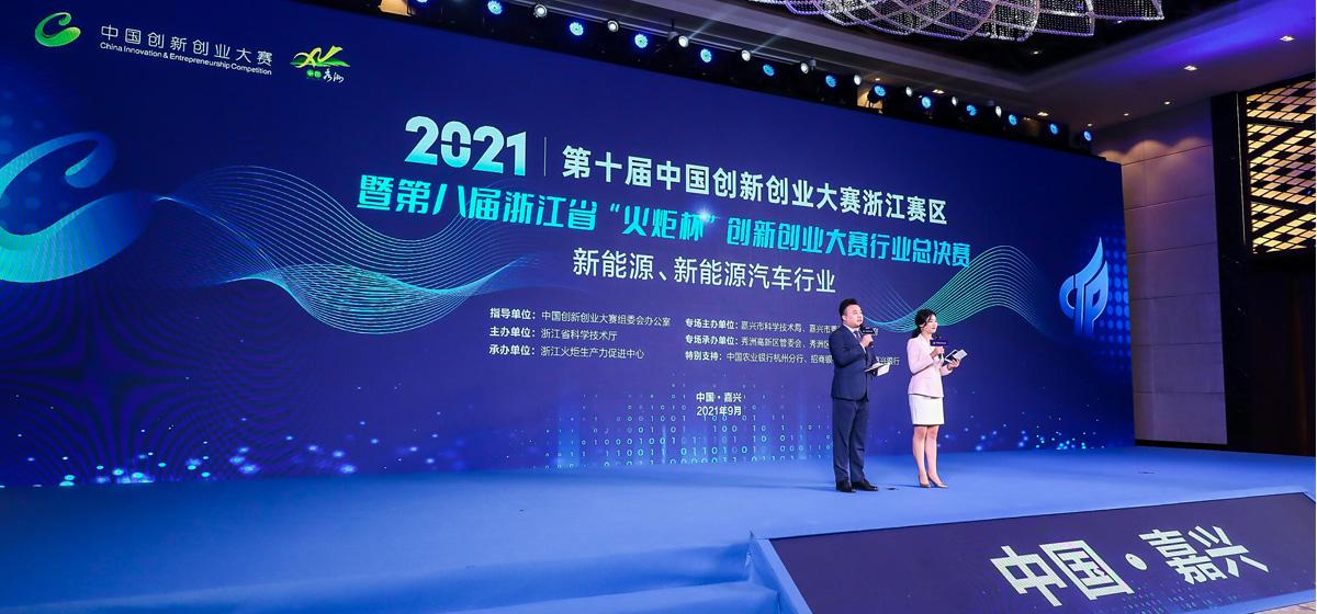 第十届中国创新创业大赛浙江赛区成功举行,盘毂动力斩获新能源汽车成长组一等奖!